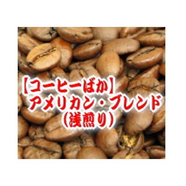 コーヒー豆 100g 宅急便 アメリカン・ブレンド/リンゴのような甘く爽やかな風味  浅煎り/コーヒー/珈琲/珈琲豆/こーひー|coffeebaka