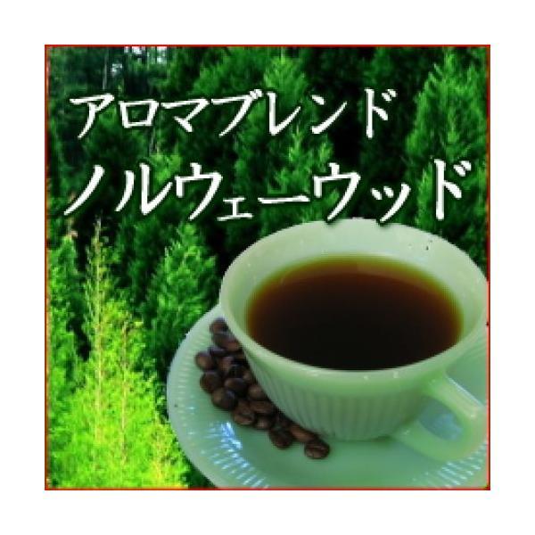 ギフト コーヒー 送料無料/アロマブレンド『ノルウェーウッド』/400g 40杯〜55杯/食品/コーヒー豆/粉/内祝い/袋/ラッピング/ギフトラッピン