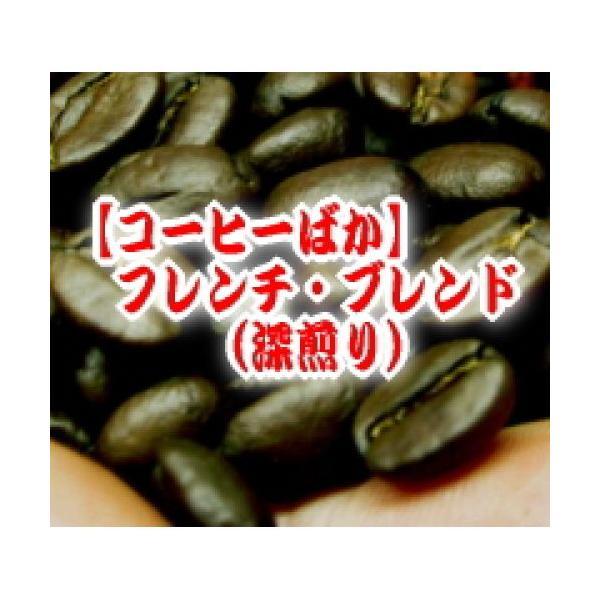 コーヒー豆 100g 宅急便 フレンチ・ブレンド(アイスコーヒーも美味)/赤ワインのような豊かなコク 芳醇な香ばしい香り  深|coffeebaka
