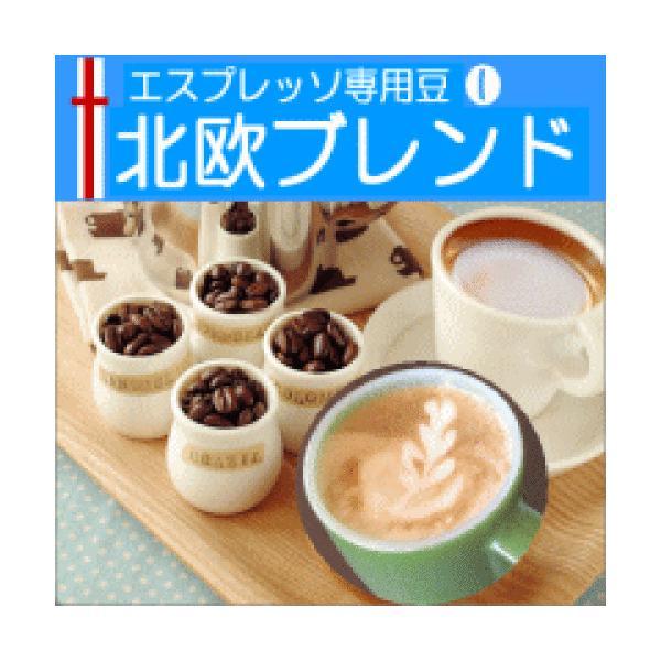コーヒー豆 エスプレッソ用 200g 宅急便 北欧ブレンド/マイルドなラテの優しい味わい。/エスプレッソ/直火/粉/豆/えすぷ|coffeebaka