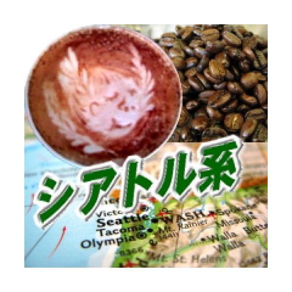 コーヒー豆 エスプレッソ用 500g 50杯〜75杯 シアトル・ブレンド/深煎りのコクと苦味がミルクとあいまってビターチョコのよう ラ|coffeebaka