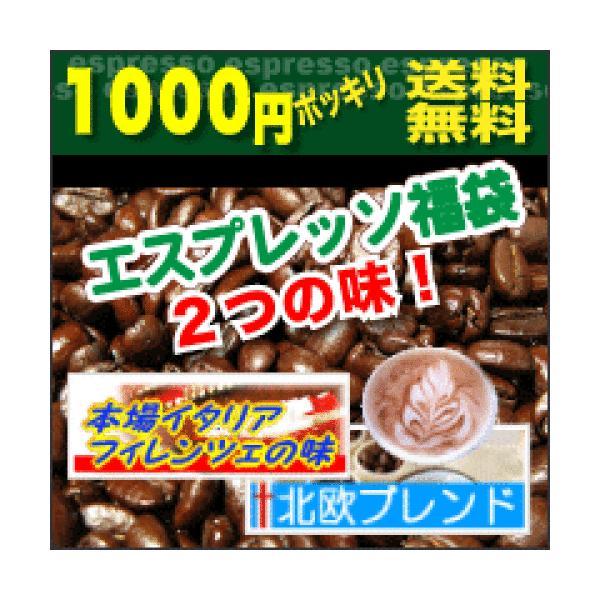 エスプレッソ豆人気福袋フィレンツェ&北欧ブレンドset各100g合計200gメール便