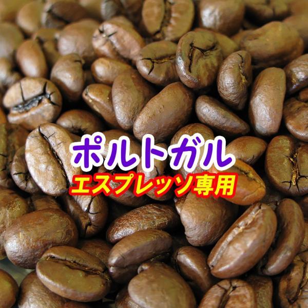 エスプレッソ豆コーヒー旨味爆発ポルトガル・ブレンド(メール便)250g