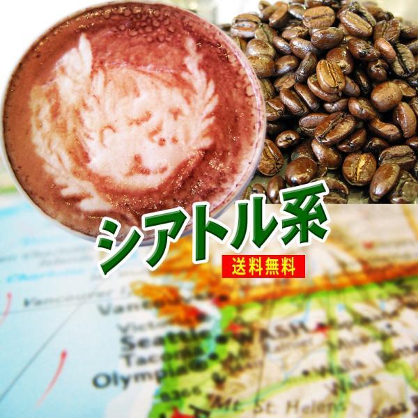 コーヒー豆人気エスプレッソ用シアトルブレンド(メール便)250g深煎り深入り