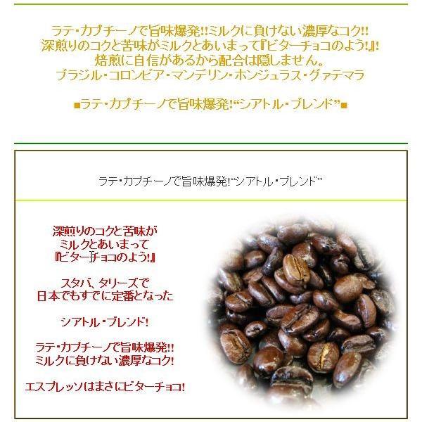 コーヒー豆 人気エスプレッソ用 シアトルブレンド (メール便)250g 深煎り 深入り|coffeebaka|14