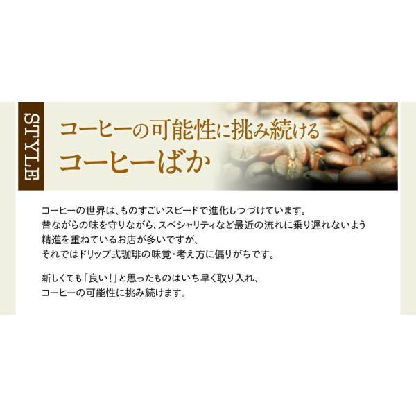 コーヒー豆 人気エスプレッソ用 シアトルブレンド (メール便)250g 深煎り 深入り|coffeebaka|08