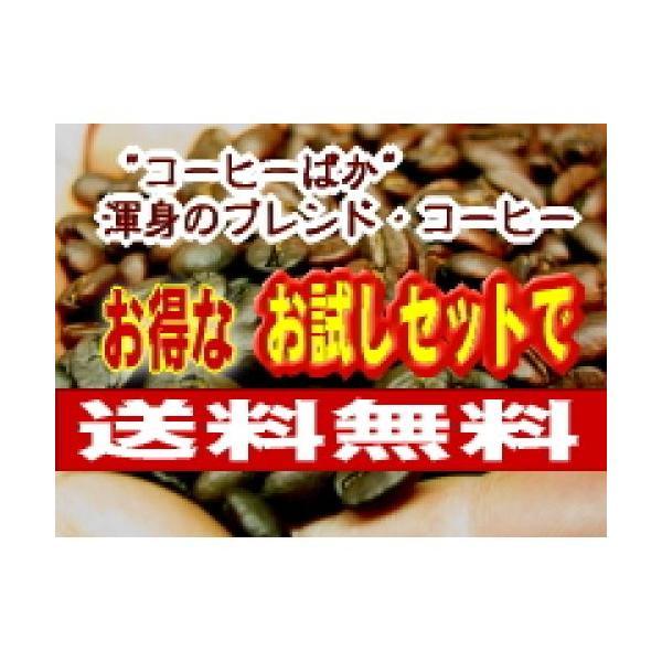 コーヒー福袋お試しセット:ブラジルブレンド(150g)オリジナルブレンドNo2(100g)(メール便)コーヒー豆