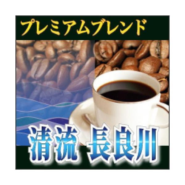 コーヒー豆 300g 宅急便 プレミアムブレンド『清流 長良川』コーヒー/珈琲/珈琲豆/こーひー/こーひーまめ/粉/業務用/|coffeebaka