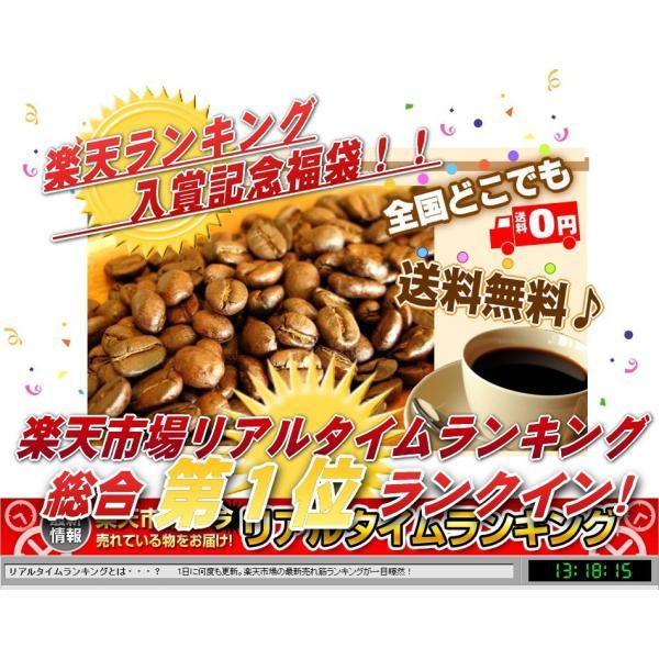 コーヒー豆 お試し 浅煎り 中深煎り ブラジル120g マンデリンブレンド120g (清流長良川)メール便 セール コーヒー豆 粉 挽き 挽く ポイント消化 安い 食品 coffeebaka 02