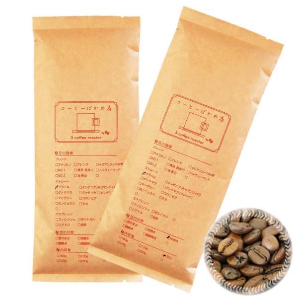 コーヒー豆 お試し 浅煎り 中深煎り ブラジル120g マンデリンブレンド120g (清流長良川)メール便 セール コーヒー豆 粉 挽き 挽く ポイント消化 安い 食品 coffeebaka 16