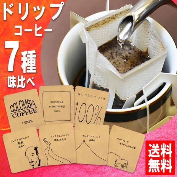 ドリップコーヒー 送料無料 お試し福袋 手詰めドリップバッグセット 7種×1袋 or 1種×7袋 メール便 美味しい 食品 うまい 通販 人気 オススメ コーヒーギフト coffeebaka
