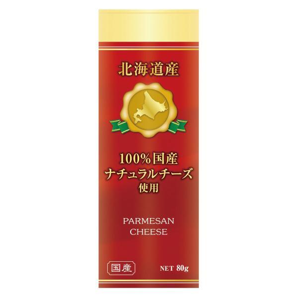 (地域限定送料無料)業務用  (単品) お店のための パルメザンチーズ 80g 5袋(計5本)(常温)(295266000sx5)
