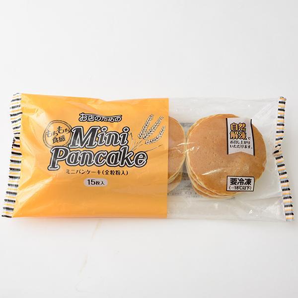 (地域限定送料無料)業務用  (単品) お店のための 自然解凍ミニパンケーキ(全粒粉入り)20g×15枚 8袋(計120枚)(冷凍)(295340000sx8k)