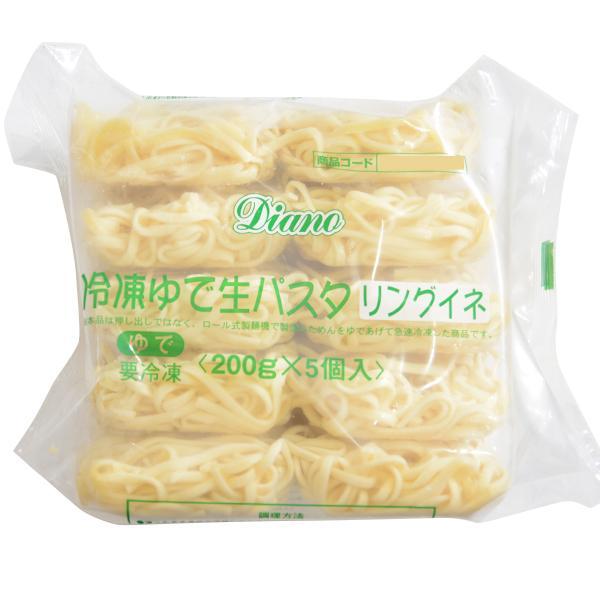 (地域限定送料無料)業務用 Diano ゆで生パスタリングイネ 200g×5食 1ケース(8入)(計40食)(冷凍)(295377000ck)
