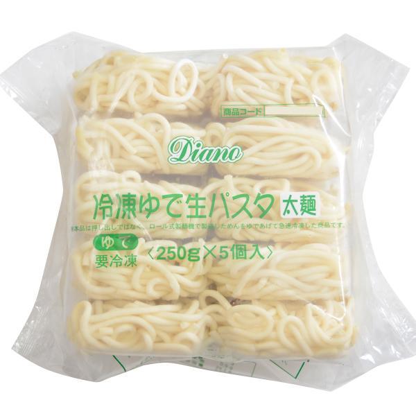 (地域限定送料無料)業務用 Diano 冷凍ゆで生パスタ(太麺2.2mm) 250g×5食 1ケース(8入)(計40食)(冷凍)(295379000ck)