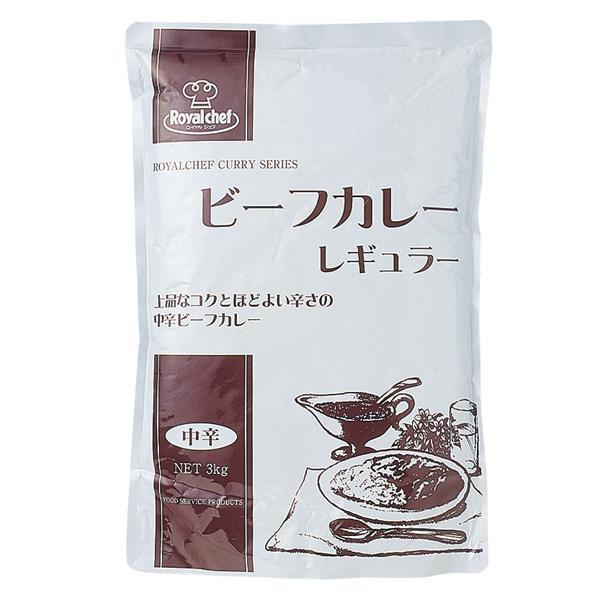 (地域限定送料無料)業務用  (単品) ロイヤルシェフ ビーフカレーレギュラー(中辛) 3kg 2袋(計2袋)(常温)(653027000sx2)