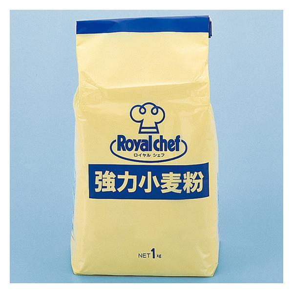 (地域限定送料無料)業務用 ロイヤルシェフ 強力小麦粉 1kg 1ケース(15入)(常温)(700249000c)