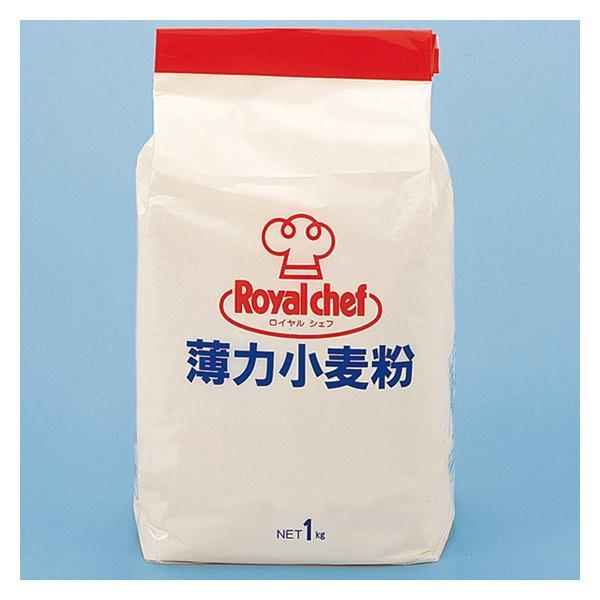 (地域限定送料無料)業務用  (単品) ロイヤルシェフ 薄力小麦粉 1kg 10袋(計10袋)(常温)(700250000sx10)