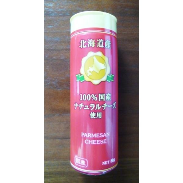 パルメザンチーズ80g 100%国産ナチュラルチーズ使用