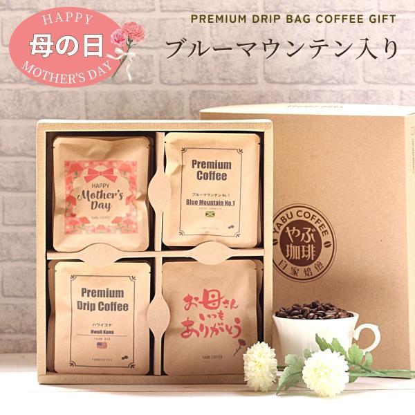 母の日 プレゼント コーヒーギフト ドリップバッグ ハワイコナ ブルーマウンテン エメラルドマウンテン入り 詰め合わせ20袋|coffeeyabu
