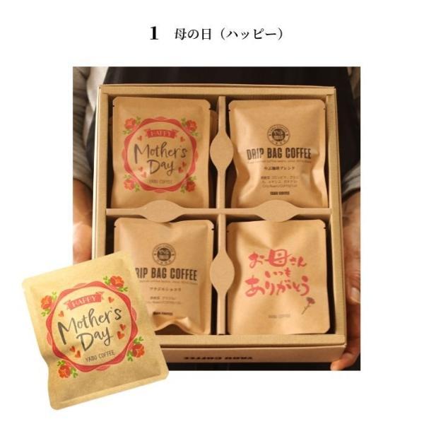 母の日 プレゼント コーヒーギフト ドリップバッグ ハワイコナ ブルーマウンテン エメラルドマウンテン入り 詰め合わせ20袋|coffeeyabu|13