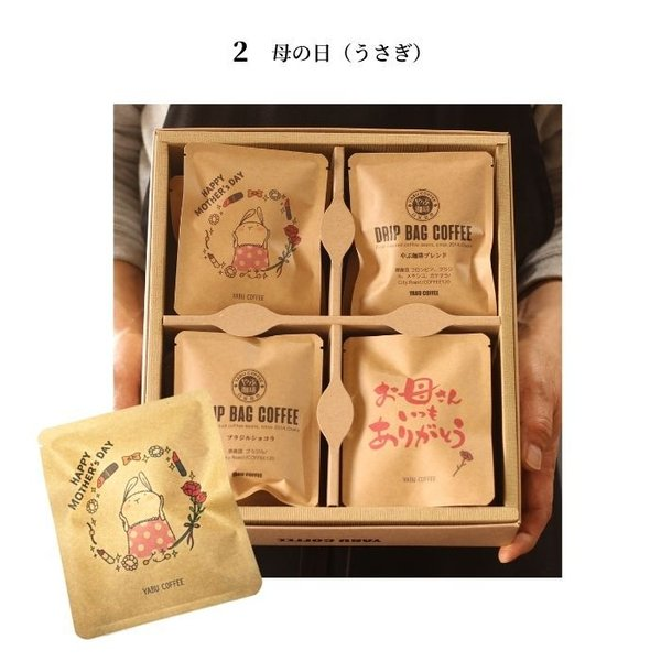 母の日 プレゼント コーヒーギフト ドリップバッグ ハワイコナ ブルーマウンテン エメラルドマウンテン入り 詰め合わせ20袋|coffeeyabu|14