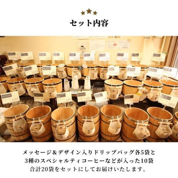 母の日 プレゼント コーヒーギフト ドリップバッグ ハワイコナ ブルーマウンテン エメラルドマウンテン入り 詰め合わせ20袋|coffeeyabu|07