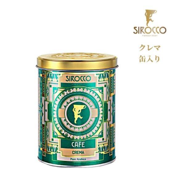 シロッコ SIROCCO コーヒー 缶 クレマ 250g | 豆 珈琲 コク おしゃれ かわいい 高級 プレミアム ギフト プレゼント 最高品質 正規販売代理店