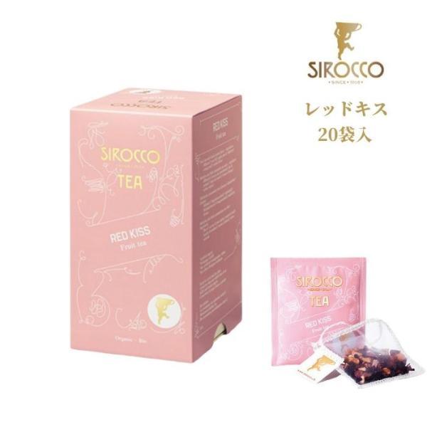 シロッコ SIROCCO レッドキス フルーツティー 20袋入 | シロッコティー ハーブティー ティーバッグ 紅茶 オーガニック 高級 おしゃれ ギフト 正規販売代理店