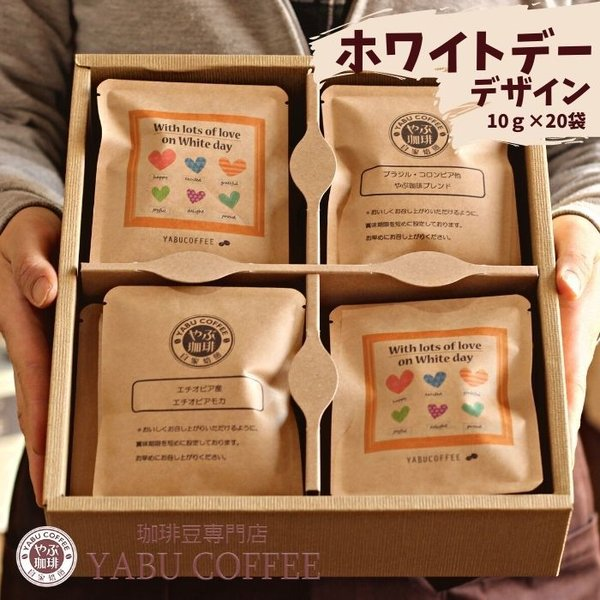 ホワイトデイ ドリップコーヒーギフト 詰め合わせ20袋 選べるデザイン|coffeeyabu