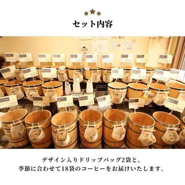 ホワイトデイ ドリップコーヒーギフト 詰め合わせ20袋 選べるデザイン|coffeeyabu|06