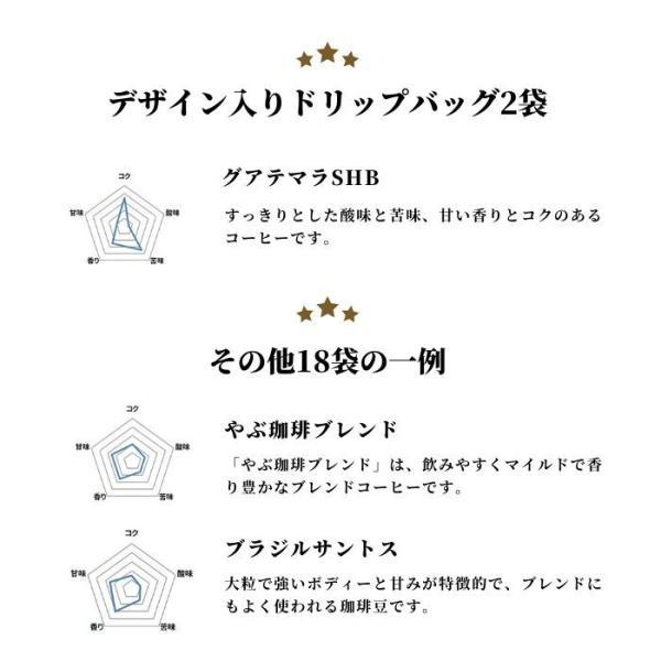 ホワイトデイ ドリップコーヒーギフト 詰め合わせ20袋 選べるデザイン|coffeeyabu|07
