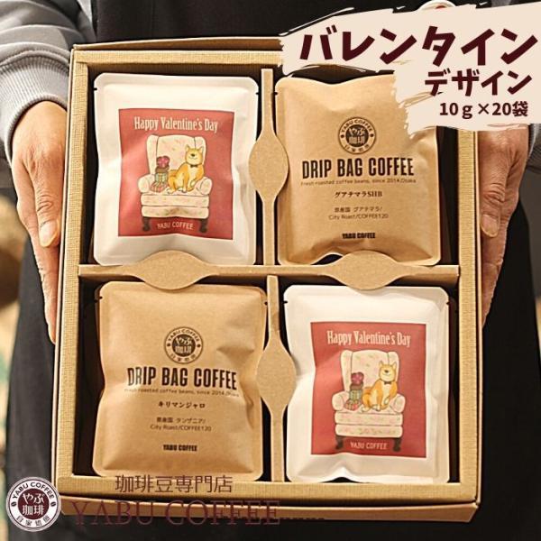 バレンタイン ドリップコーヒーギフト 詰め合わせ20袋 【送料無料】|coffeeyabu