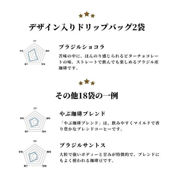 バレンタイン ドリップコーヒーギフト 詰め合わせ20袋 【送料無料】|coffeeyabu|07
