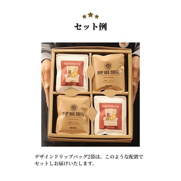 バレンタイン ドリップコーヒーギフト 詰め合わせ20袋 【送料無料】|coffeeyabu|10