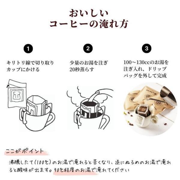 ドリップコーヒーギフト7袋 パルプ包装 1000ポッキリ|coffeeyabu|12