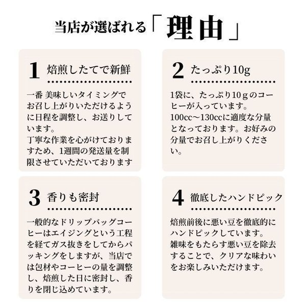 ドリップコーヒーギフト7袋 パルプ包装 1000ポッキリ|coffeeyabu|13