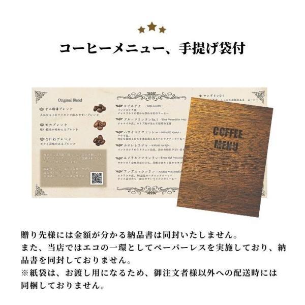 ドリップコーヒーギフト7袋 パルプ包装 1000ポッキリ|coffeeyabu|08