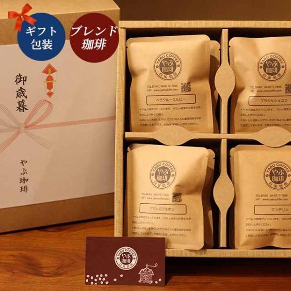 コーヒーギフト ドリップコーヒー やぶ珈琲ブレンド 20袋 お中元 お歳暮 内祝 coffeeyabu