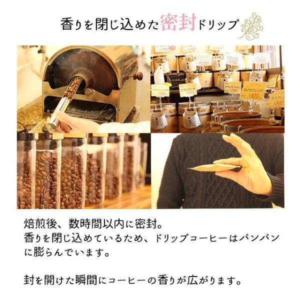 コーヒーギフト ドリップコーヒー やぶ珈琲ブレンド 20袋 お中元 お歳暮 内祝 coffeeyabu 06