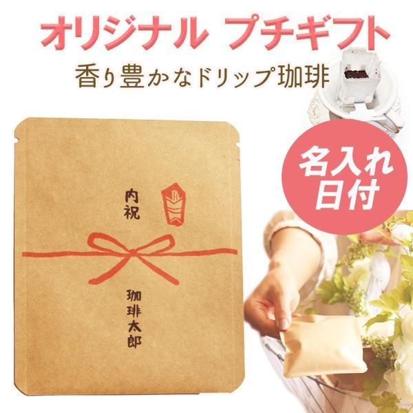 プチギフト 出産 内祝 結婚式 おしゃれ 名入れ ドリップコーヒー ドリップ珈琲|coffeeyabu