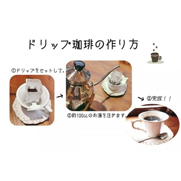プチギフト 出産 内祝 結婚式 おしゃれ 名入れ ドリップコーヒー ドリップ珈琲|coffeeyabu|05