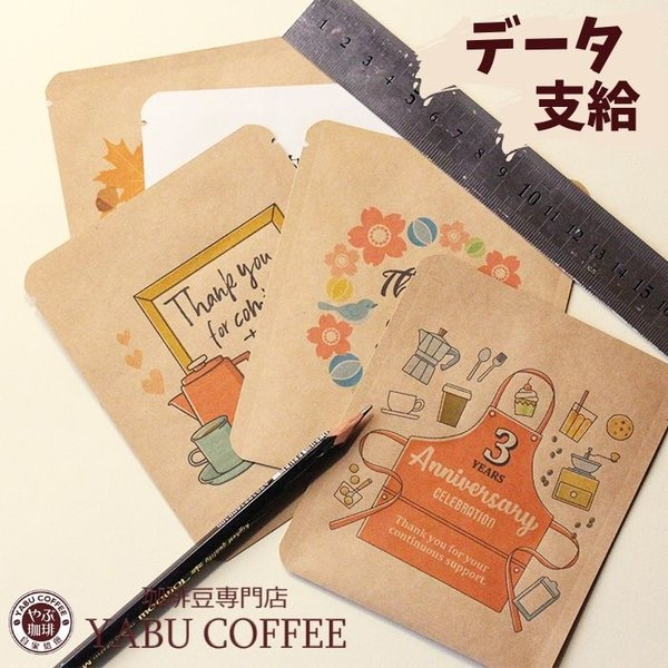 プチギフト 結婚式  おしゃれ 名入れ ドリップコーヒー ドリップ珈琲 デザイン自由作成2|coffeeyabu