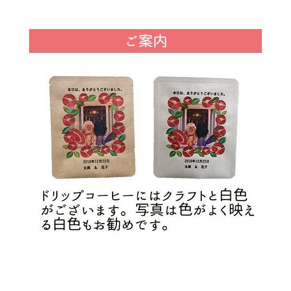 プチギフト 結婚式  おしゃれ 名入れ ドリップコーヒー ドリップ珈琲 デザイン自由作成2|coffeeyabu|07