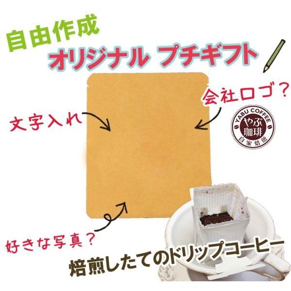 プチギフト 結婚式  おしゃれ 名入れ ドリップコーヒー ドリップ珈琲 デザイン自由作成2 coffeeyabu 08