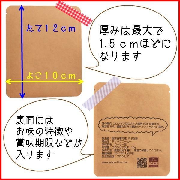 プチギフト 結婚式  おしゃれ 名入れ ドリップコーヒー ドリップ珈琲 デザイン自由作成2 coffeeyabu 09