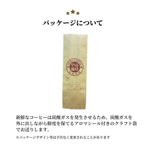 コーヒー豆 エメラルドマウンテン 200g|coffeeyabu|05