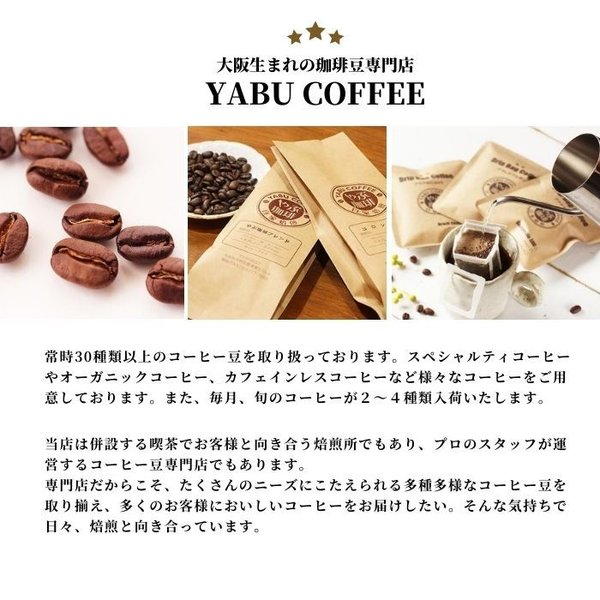 月替わりオススメ珈琲3種(200g×3袋)|coffeeyabu|03