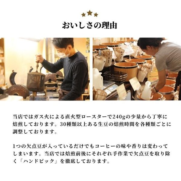 月替わりオススメ珈琲3種(200g×3袋)|coffeeyabu|04