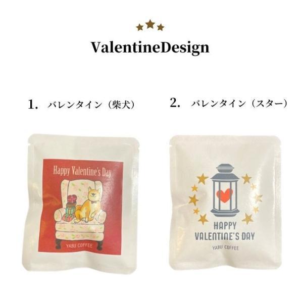 バレンタイン ドリップコーヒーギフト  ドリップ珈琲|coffeeyabu|07